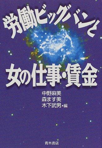 """RoÌ""""doÌ"""" bigguban to onna no shigoto chingin: Mami Nakano; Masumi Mori; Takeo Kinoshita"""