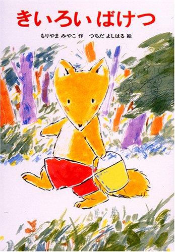 9784251006936: Yellow Bucket (Japanese Edition)