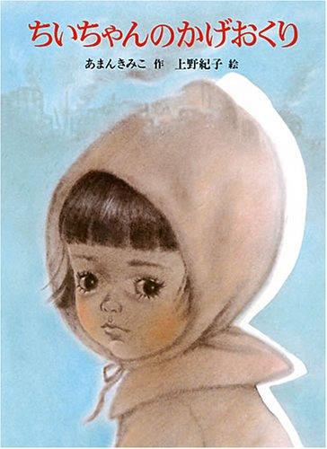 9784251030115: Chii-chan no kageokuri
