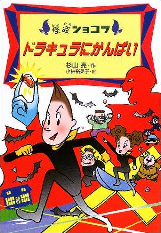 Dorakyura ni kanpai: Akira Sugiyama; Yumiko