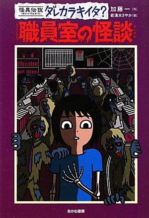 """Shokuinshitsu no kaidan: 2011. editor: Toà """"kyoà """" : Akaneshoboà """""""