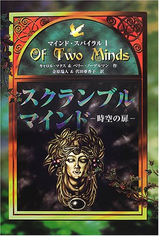 9784251062758: Of Two Minds [ in Japanese Language ]