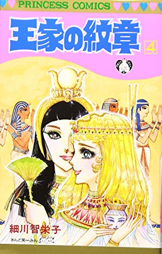 9784253070638: Ouke No Monshou (Crest of the Royal Family), volume 4