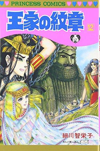 9784253070713: Ouke No Monshou (Crest of the Royal Family), volume 12