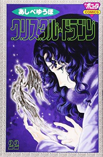 9784253095488: クリスタル☆ドラゴン (22) (Bonita comics)