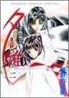 9784253128346: Vampire Yui Vol. 2 (Kyuketsuhime Yui Kosa[Horro C Special]) (in Japanese)