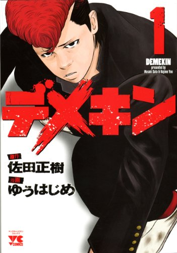 9784253148269: Demekin - Vol.1 (Young Champion Comics) - Manga