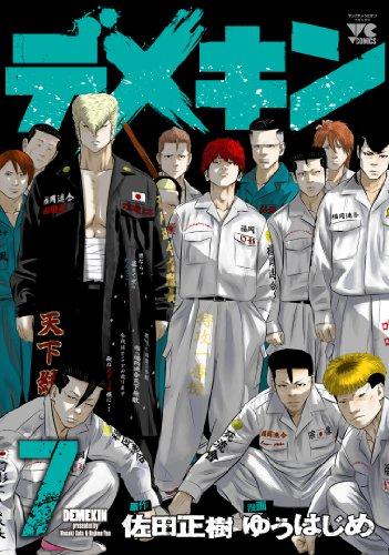 9784253149686: Demekin - Vol.7 (Young Champion Comics) - Manga