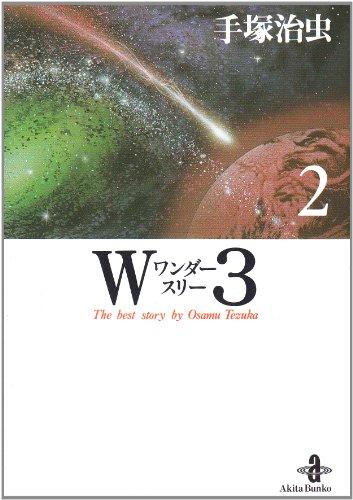 9784253171236: W3(ワンダースリー) (2) (秋田文庫―The best story by Osamu Tezuka)