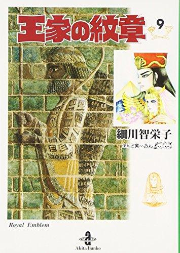 9784253173049: Royal Emblem [Japanese Edition] (Volume # 9)