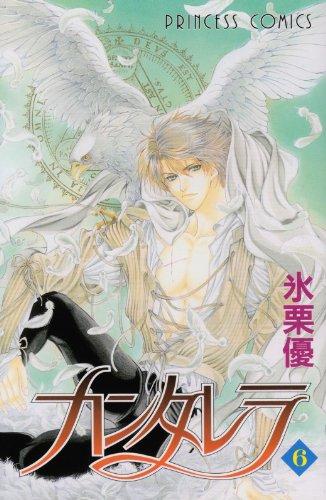 Kan Tarera Vol. 6 (Kantarera) (in Japanese): You Higuri