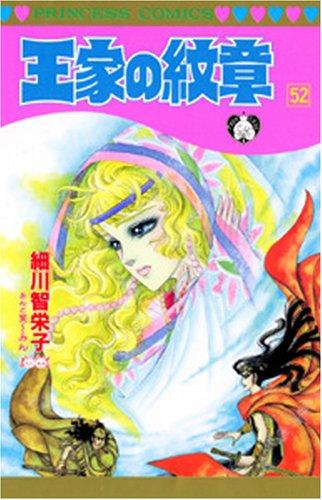 9784253191180: 王家の紋章 第52巻 (プリンセスコミックス)