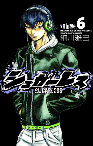 9784253203500: Sugarless [In Japanese] (Japan Import) Vol.6