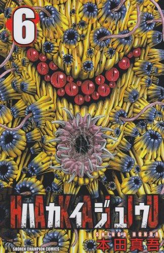 9784253204293: Hakaiju - Vol.6 (Shonen Champion Comics) - Manga