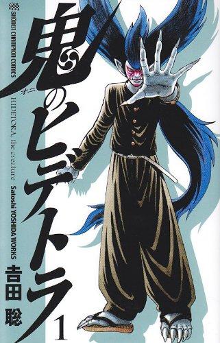 9784253204798: 鬼のヒデトラ 1 (少年チャンピオン・コミックス)