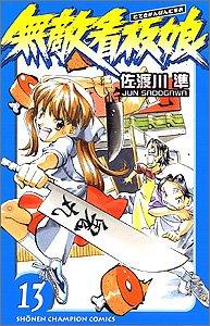 9784253207836: 無敵看板娘 13 (少年チャンピオン・コミックス)