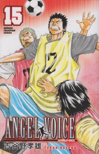 ANGEL VOICE Vol.15 ( Shonen Champion Comics ): Koyano Takao