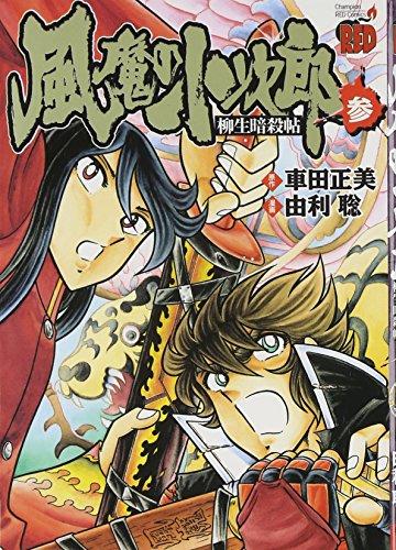 9784253231336: 風魔の小次郎柳生暗殺帖 3 (チャンピオンREDコミックス)