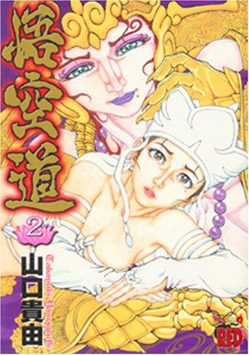 9784253233026: 悟空道 2 (チャンピオンREDコミックス)