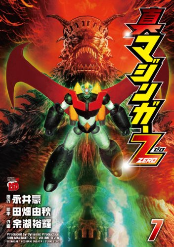 9784253233606: Shin Mazinger ZERO #7 (Champion RED Comics) [Japanese Edition]