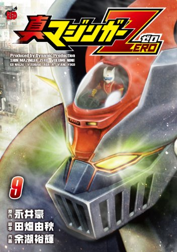 9784253234085: Shin Mazinger ZERO #9 (Champion RED Comics) [Japanese Edition]