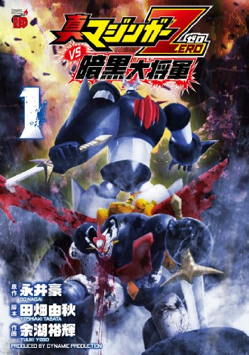 9784253235013: Shin Mazinger ZERO VS the Great General of Darkness #1 (Champion RED Comics) [Japanese Edition]