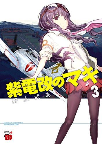 9784253236386: Shidenkai no maki. 3.