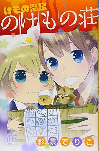 9784253270137: Kemono onsen nokemonoso.