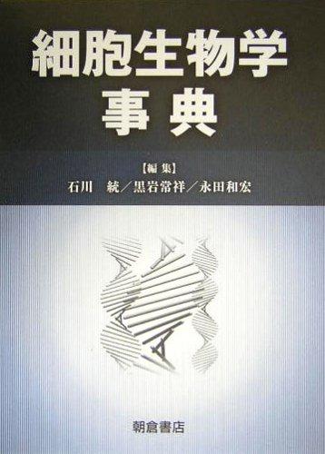 9784254171181: Saibō seibutsugaku jiten