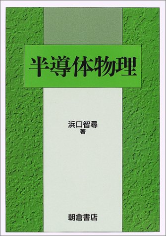 "HandoÌ""tai butsuri: Chihiro Hamaguchi"