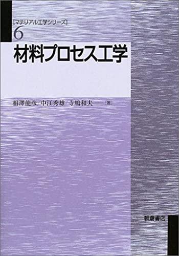 """ZairyoÌ"""" purosesu koÌ""""gaku: Tatsuhiko Aisawa; Hideo Nakae; Kazuo Terashima"""