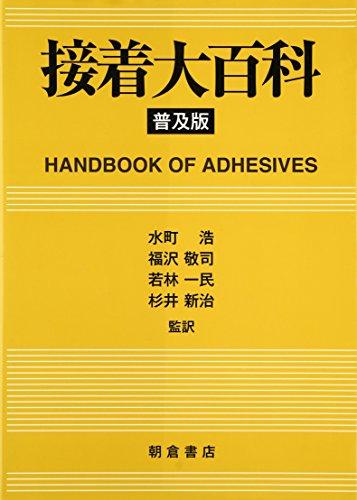 9784254252590: Setchaku daihyakka