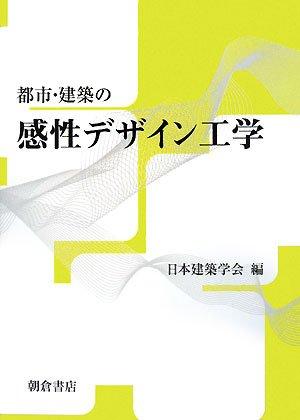 """Toshi kenchiku no kansei dezain koÌ""""gaku.: Nihon Kenchiku Gakkai."""