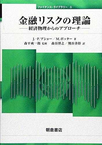 9784254295368: Kin'yū Risuku No Riron: Keizai Butsuri Karano Apurōchi