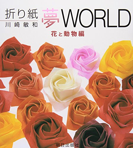 9784255002385: Origami Yume (Dream) WORLD - Flower and Animal Edition [Japanese]