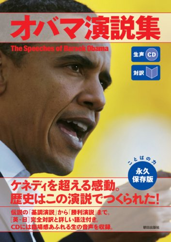 The Speeches Of Barack Obama [With CD (Audio)] (Japanese Edition): Barack Obama