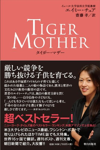 9784255005812: Battle Hymn of the Tiger Mother (Japanese Edition)