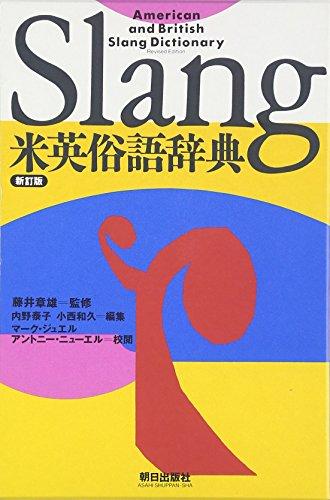 9784255960036: 米英俗語辞典