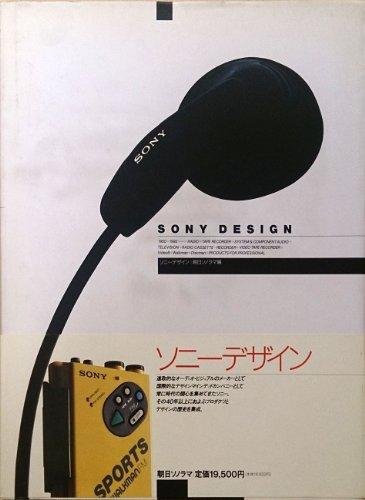 9784257033097: Sony Design 1950-1992 (Japanese Edition)