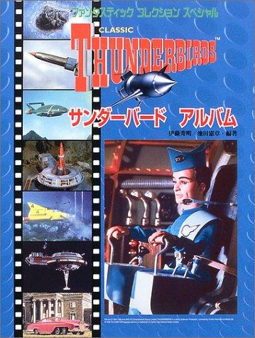 9784257036821: Thunderbirds Album