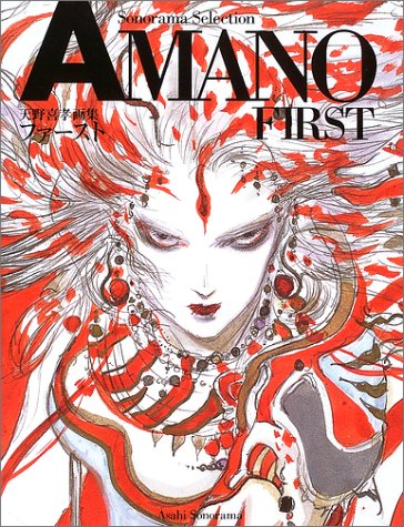 9784257036838: 天野喜孝画集「AMANO first」 (ソノラマ・セレクション)