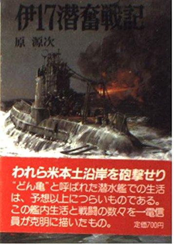 9784257171003: I 17-sen funsenki (Kōkū senshi shirīzu) (Japanese Edition)