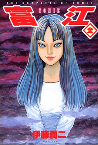 9784257903963: Tomie: The Complete Comics Of Tomie