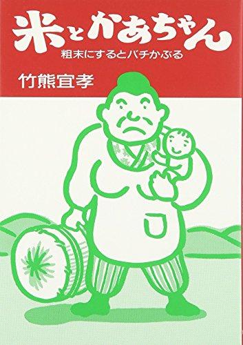 Kome to kaachan: Yoshitaka Takekuma