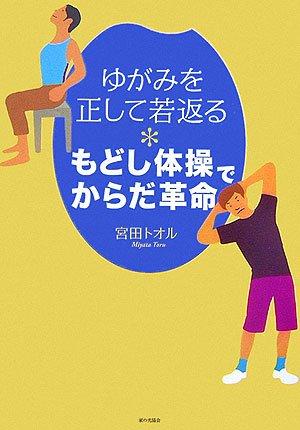 """Modoshi taisoÌ"""" de karada kakumei: Tooru Miyata"""