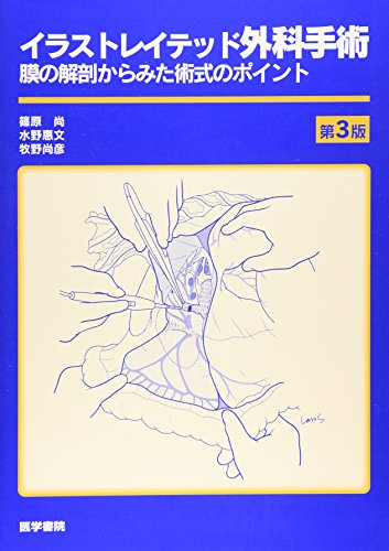 Point of surgical techniques as seen from the anatomy of film - Illustrated s.: Hisashi Shinohara; ...