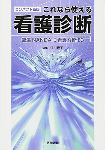 9784260018463: Korenara tsukaeru kango shindan : Gensen nanda ai kango shindan hachijusan.