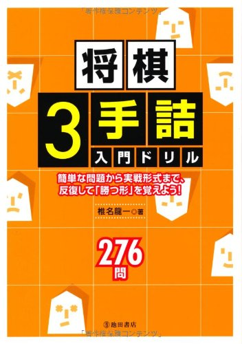 9784262101439: Shogi 3 hand packed introductory drill - to combat format from simple problem...