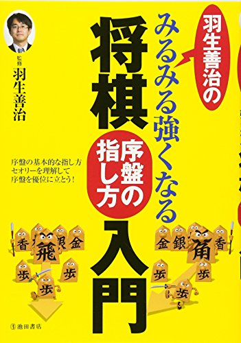 9784262101453: And a strong moment introductory Yoshiharu Habu how points of chess opening