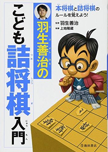 9784262101514: Habu yoshiharu no kodomo tsumeshogi nyumon.